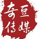 上海奇豆文化传媒有限公司