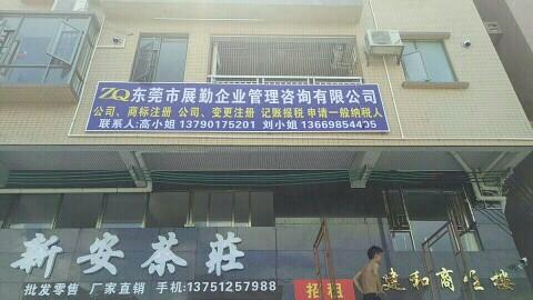 东莞市展勤企业管理咨询有限公司
