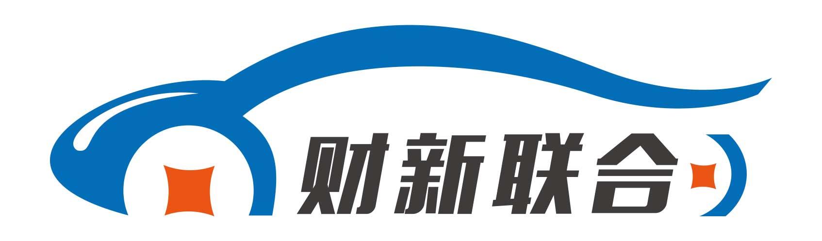 财新联合汽车租赁(北京)有限公司