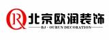 北京欧润装饰工程有限公司重庆分公司