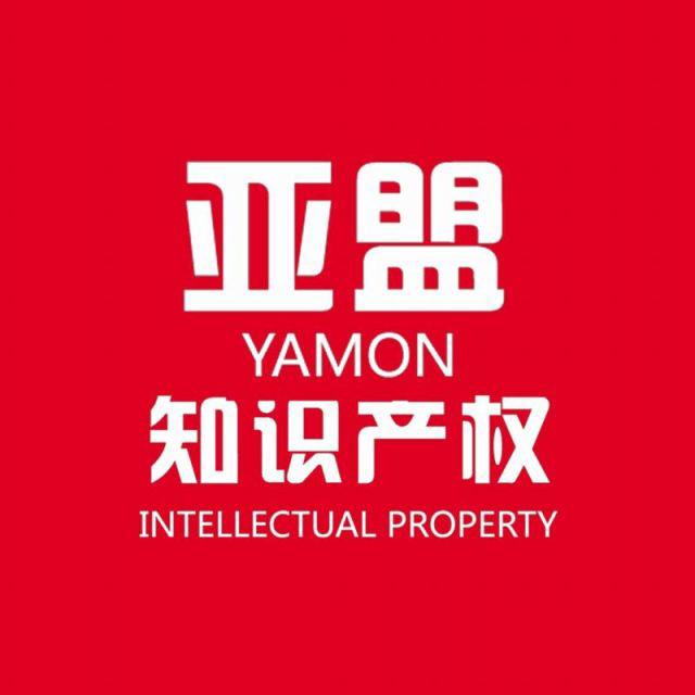 深圳亚盟知识产权代理有限公司