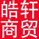 淮安市皓轩商贸有限公司