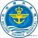 北京華壇中西醫結合醫院