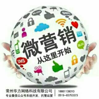 常州华方网络科技有限公司