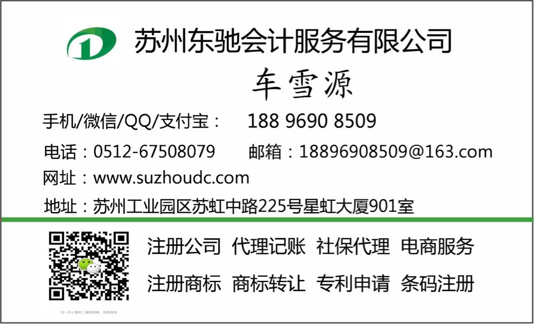 苏州东驰会计服务有限公司