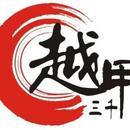 重庆越甲三千房地产营销策划有限公司