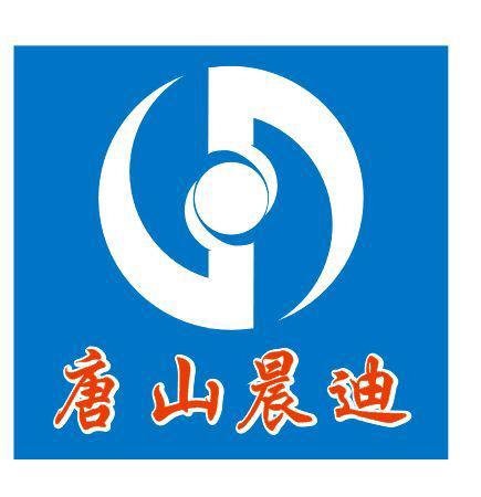 唐山市晨迪塑料制品有限公司