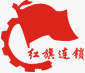 成都红旗连锁股份有限公司温江和盛镇分场