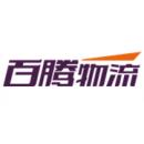 深圳市百腾物流有限公司
