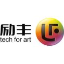 廣州勵豐文化科技股份有限公司