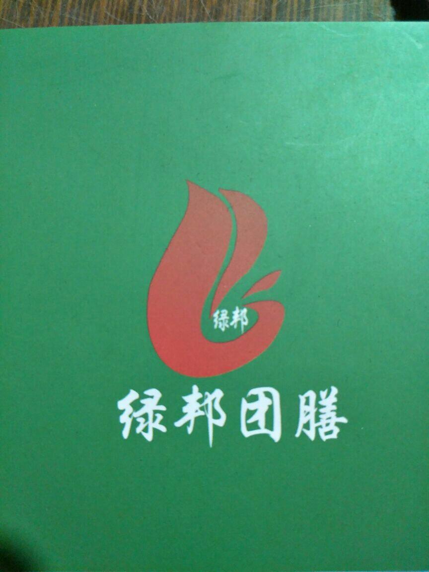 无锡绿邦餐饮管理有限公司
