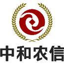 中和农信项目管理有限公司德阳分公司