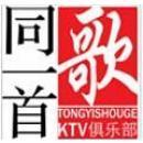北京同一首歌餐饮娱乐有限公司
