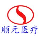 广州市顺元医疗器械有限公司