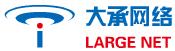 濰坊大承網絡科技有限公司