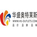 深圳华盛商业发展有限公司