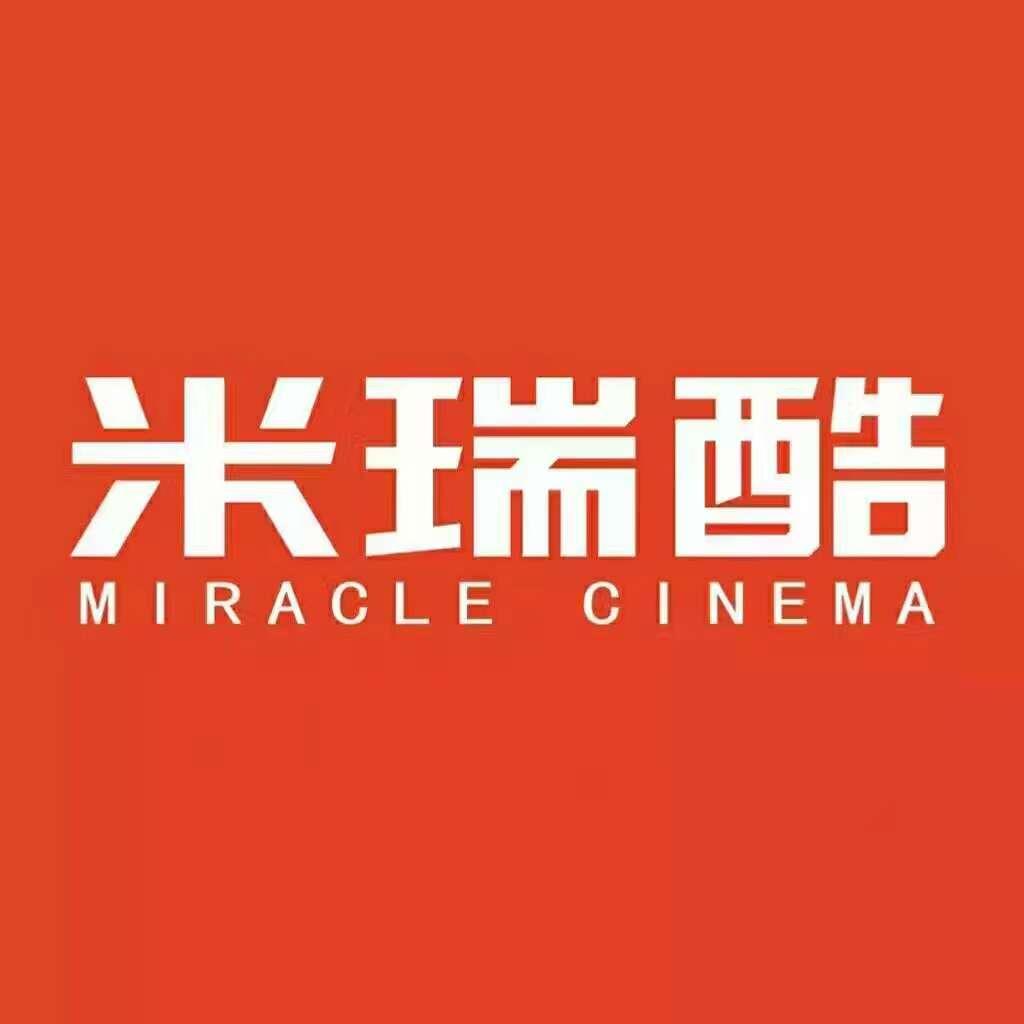 北京米瑞酷云电影放映有限责任公司