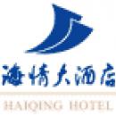 青岛海情大酒店有限责任公司