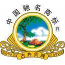 安徽古井集团有限责任公司