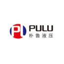 上海朴鲁液压技术有限公司
