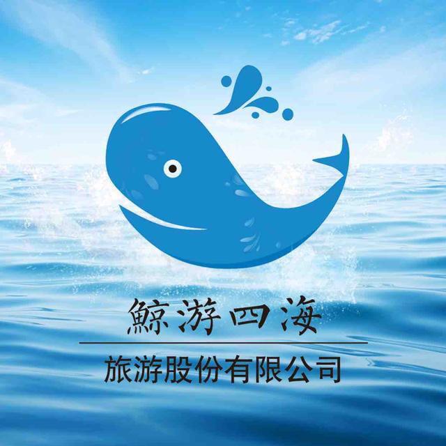 鲸游四海旅游股份有限公司