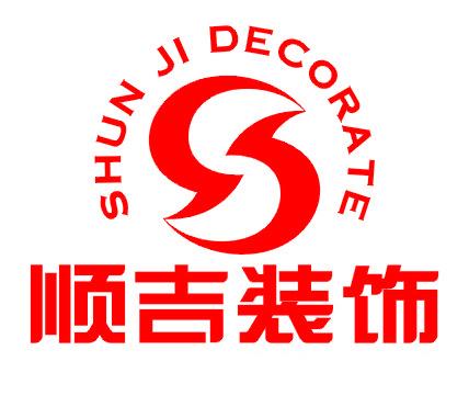 杭州顺吉装饰设计有限公司