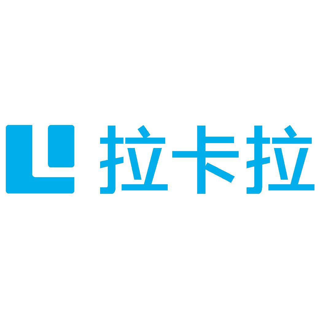 拉卡拉网络技术有限公司