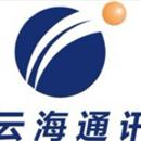深圳市云海通讯股份有限公司重庆分公司