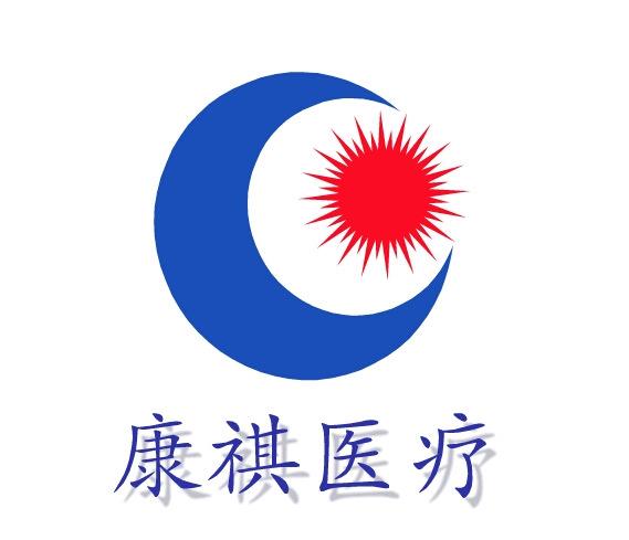 湖南康祺医疗用品有限公司