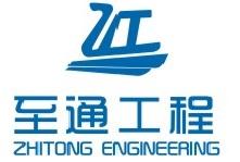 重庆至通装饰工程有限公司