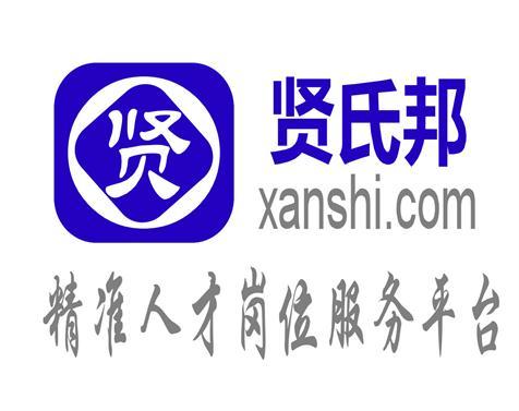 西咸新区旺贤资源管理有限公司