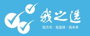 重庆我之选出国留学中介服务有限公司
