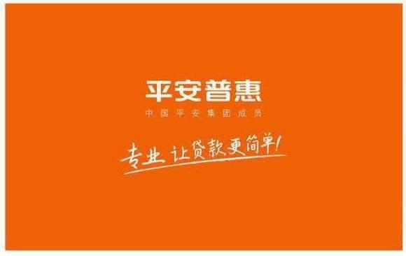 平安普惠企业管理有限公司重庆分公司
