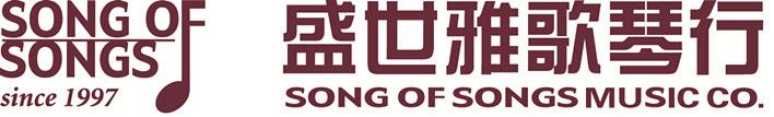 北京盛世雅歌琴行有限公司