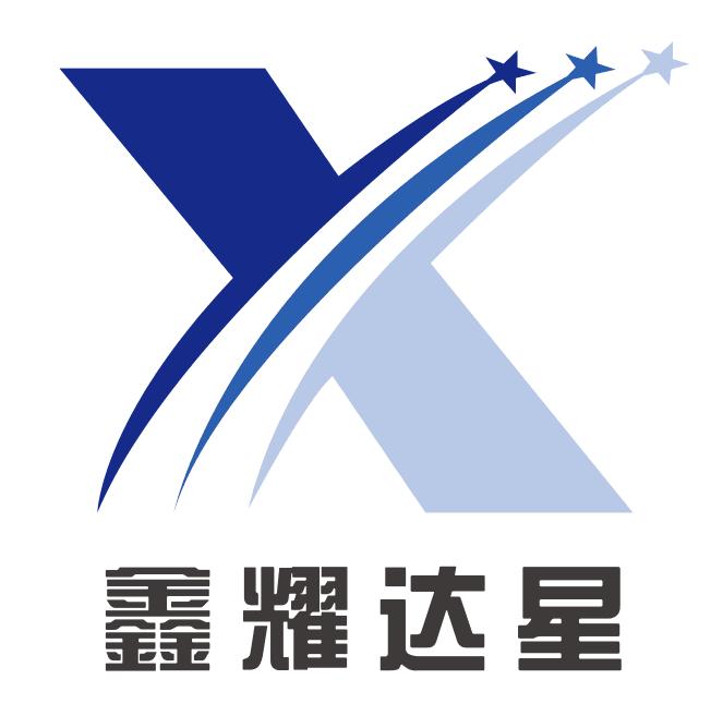貴州鑫耀達星貿易有限公司