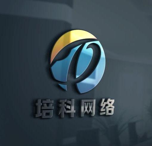 重慶培科網絡科技有限公司
