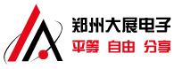 郑州大展电子产品有限公司