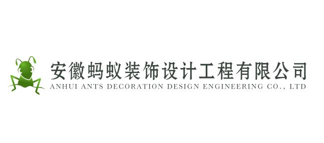 安徽蚂蚁装饰设计工程有限责任公司