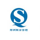 郑州联合企业管理咨询有限公司