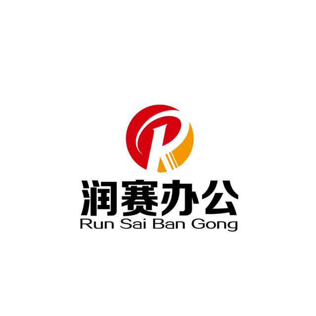 南京润赛办公用品有限公司