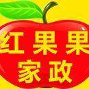 长沙红果果家政服务有限公司