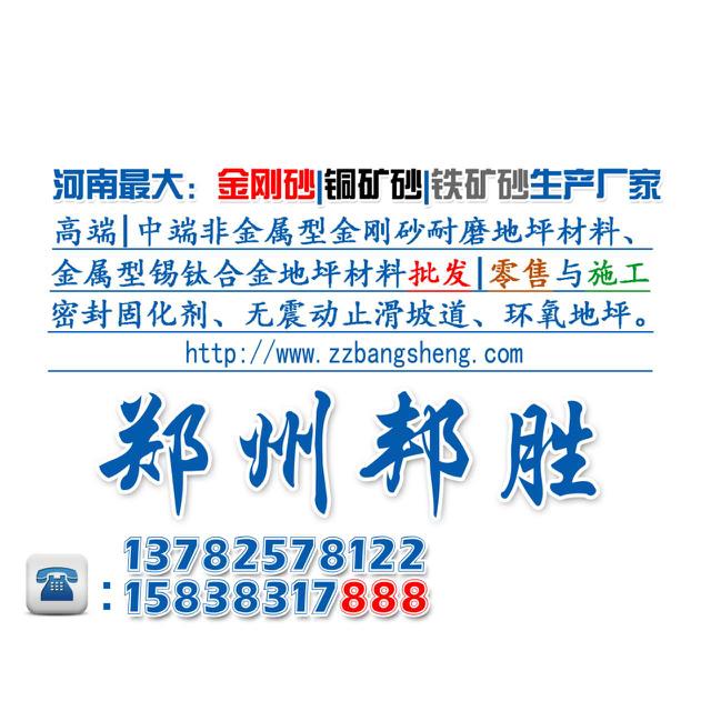 郑州邦胜建筑材料有限公司