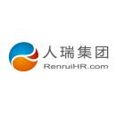 重庆人瑞人力资源服务有限公司