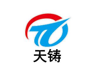 青岛天铸环保设备有限公司