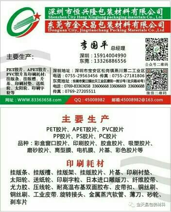 东莞市金天昌包装材料有限公司