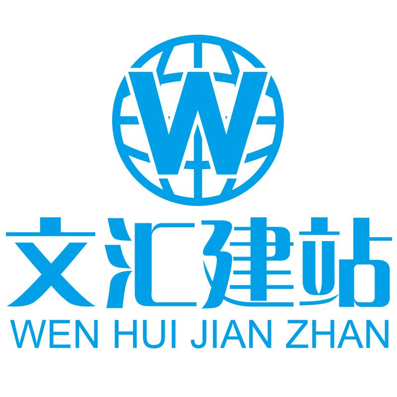 济南文汇文化传媒有限公司