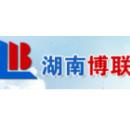 湖南博联工程检测有限公司郴州分公司