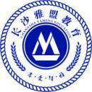 长沙雅盟教育咨询有限公司