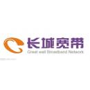 深圳市长城宽带网络服务有限公司