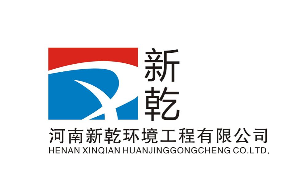 河南新乾环境工程有限公司